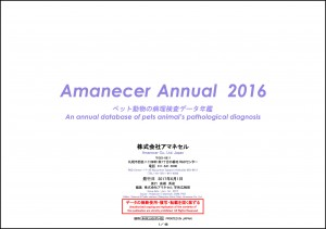 Annual2016表紙